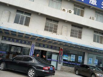 塘湾车辆检测中心