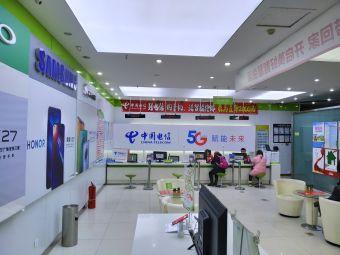 中国电信(西安大路营业厅)
