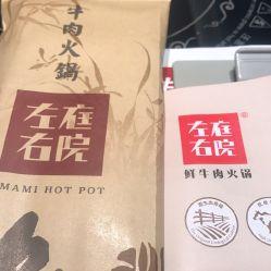 左庭右院鲜牛肉火锅的图片