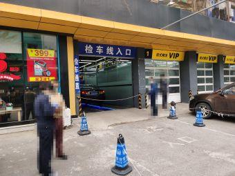 沈阳市三经机动车检测有限公司