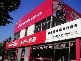 新世纪摩托超市