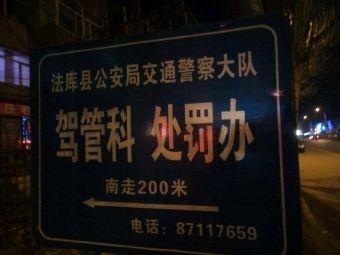 法库县交警大队