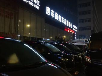 房车商务车品鉴中心
