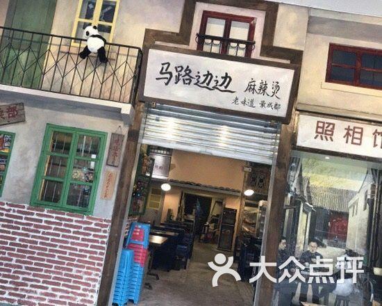 马路边边麻辣烫(金沙店)图片 - 第3张图片