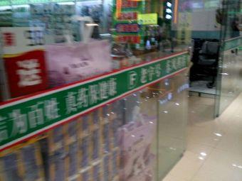 东风药店(世纪唐人中心店)