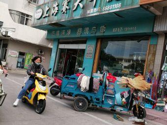 上海赛大干洗