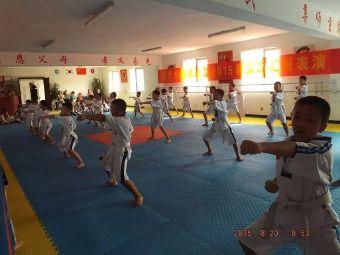 精武会跆拳道馆