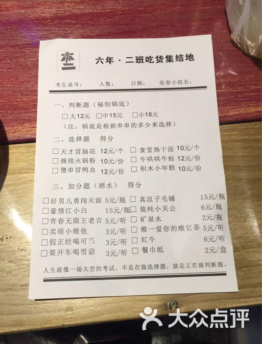 六年二班成都串串-图片-武汉美食-大众点评网