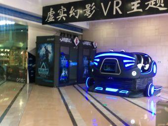 虚实幻影VR主题乐园
