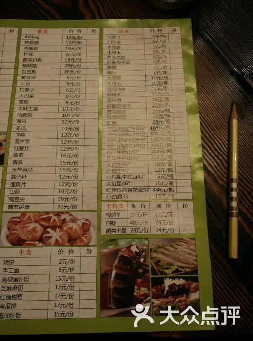 双耳老灶重庆老火锅(石景山店)菜单图片 - 第3张