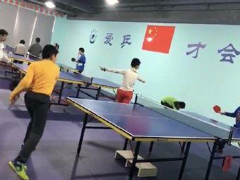 星胜乒乓球俱乐部