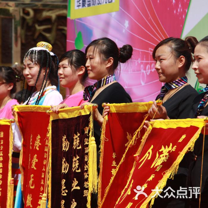 华豪国际幼儿园2013年6.1节图片-北京幼儿园-大众点评