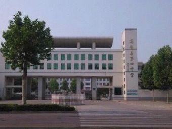 高青县第四中学