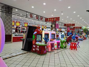 乐众生活购物广场
