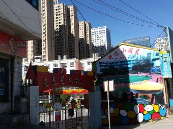 玉龙艺术幼儿园