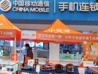 中国移动营业厅(虎邱店)