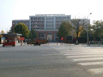 淮安市北京路中学