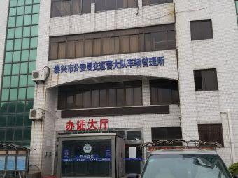 泰兴市公安局车辆管理所