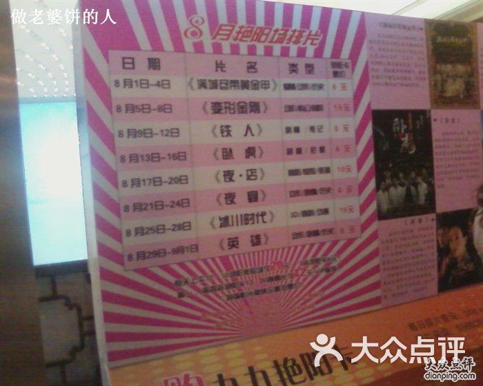杨浦区五角场/大学区电影院万达电影城(五角场店)所有点评猎魔人电影图片