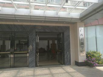 广西干部学院