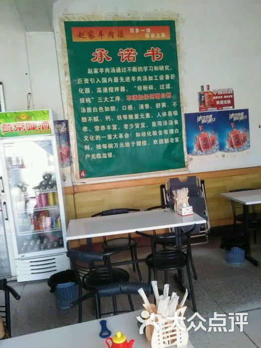菏泽赵家羊肉汤(庄寨店)-图片-曹县美食-大众点评网