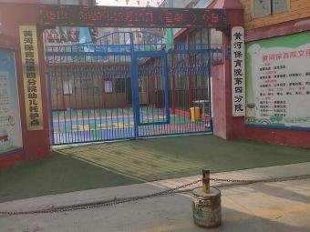 黄河保育院第四分院幼儿托护点