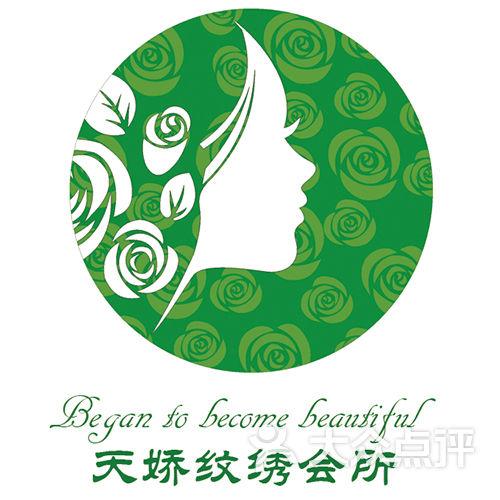 天娇纹绣会所门店logo图片 - 第78张