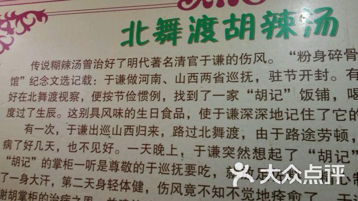 北舞渡优质胡辣汤-美食-漯河图片的湛江美食图片
