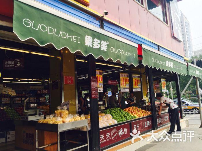 北京果多美超市_果多美干果水果超市(白纸坊店)