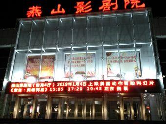 燕山影剧院售票处