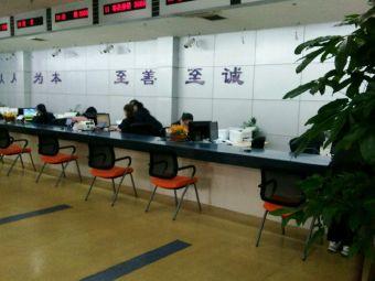 杨浦区医疗保险事务中心