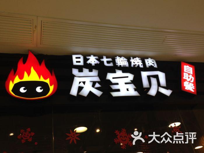 炭宝贝烤肉(巴黎春天成山店)招牌图片 - 第55张