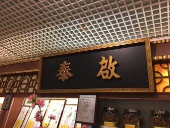 香港启泰药业(集团)优游游戏是如何登陆的(新元朗优游游戏是如何登陆的心店)