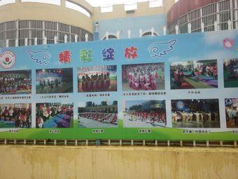 闫寺办事处中心幼儿园