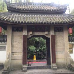 南山书院的图片