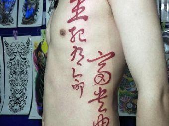 芜湖县湾址镇纹所未纹专业纹身