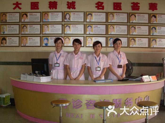 福康医院 导诊台 环境 导诊台图片 郴州生活服务 -导诊台高清图片