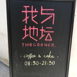 我与地坛thecorner.的图片