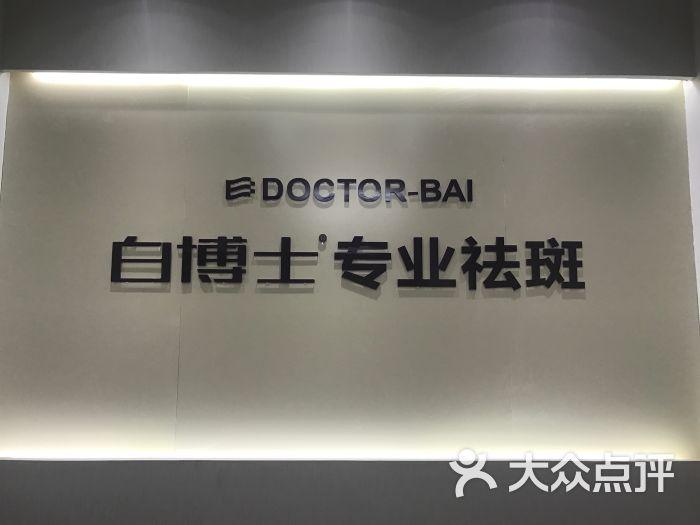 白博士专业祛斑连锁(大东方店)图片 - 第1张