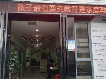 北京四中网校(北校区)