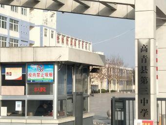 高青县第三中学