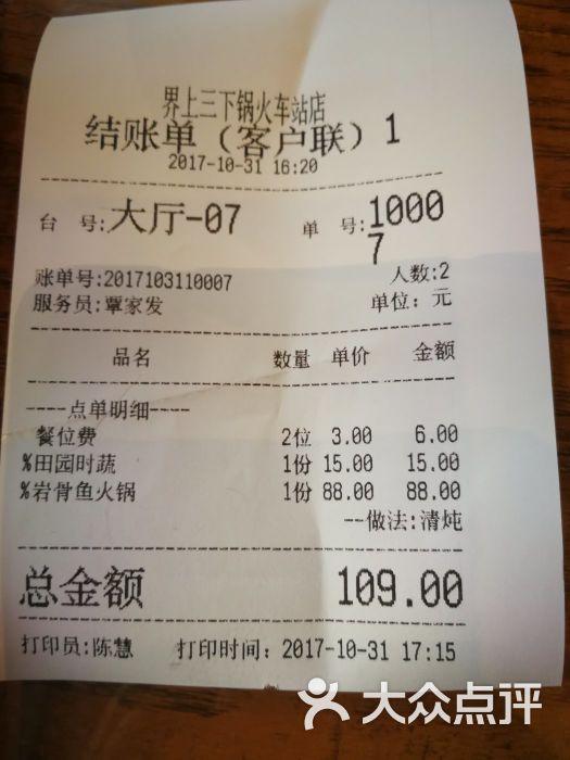 界上人家三下锅(火车站店)-美食-张家界图片-大美食街大学城南汇图片