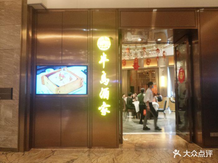 半岛酒家(k11店)图片