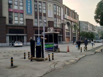 P青城第一街无人值守停车场