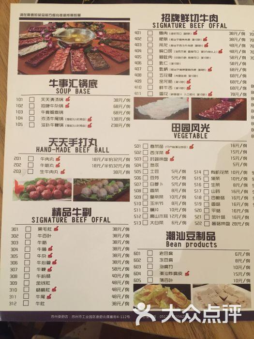 天天牛事汇潮汕牛肉火锅(新区店)菜单图片 - 第38张