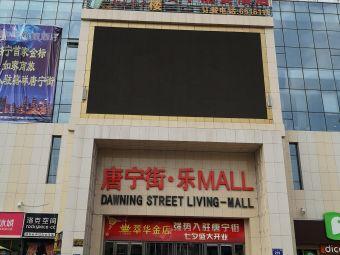唐宁街·乐mall