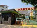 东涌星宝幼儿园