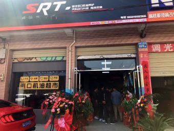 赛锐特SRT进口机油养护中心