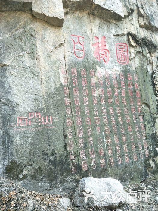 石门山景区图片 - 第145张