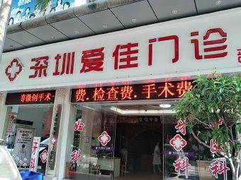 深圳爱佳门诊
